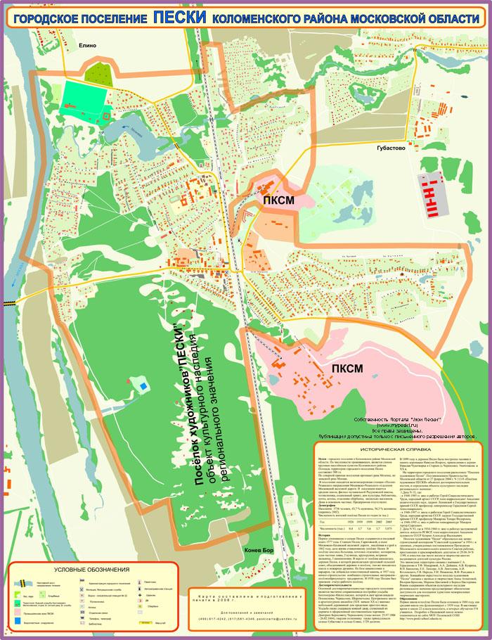 2) Карта поселения Пески и